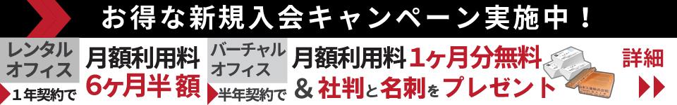 新規入会キャンペーン情報