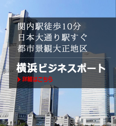 関内駅徒歩10分日本大通り駅すぐ都市景観大賞地区に立地・横浜ビジネスポート
