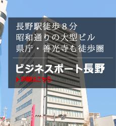 長野駅徒歩8分・昭和通りの大型ビル県庁・善光寺も徒歩圏