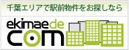駅前deドットコム。千葉の駅前,総武線,京葉線沿線の店舗物件,貸店舗,テナントの空室情報をご紹介。