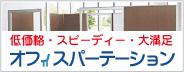 パーテーション|デザイン豊富なオフィスパーテーション