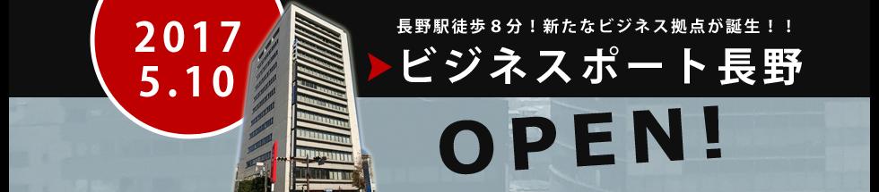 2017年4月1日ビジネスポート長野がオープン オープン記念セミナーのご案内