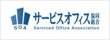 サービスオフィス協同組合