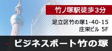 ビジネスポート竹の塚