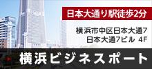 横浜ビジネスポート