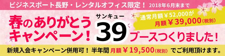 ビジネスポート長野39キャンペーン6月末まで通常月額¥52,000のブースが月額¥39,000にてご利用いただけます。