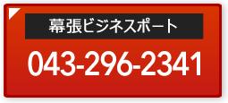 幕張オフィス電話番号