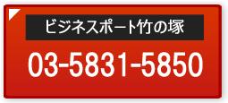 竹の塚オフィス電話番号
