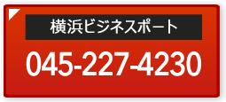 横浜オフィス電話番号