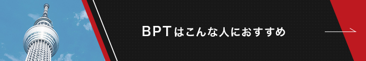 ビジネスポート竹の塚紹介記事