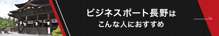 ビジネスポート長野紹介記事