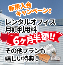 ビジネスポート新規入会キャンペーン実施中!!