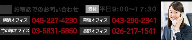 お電話でのお問い合わせ|横浜オフィス・045-227-4230|幕張オフィス・043-296-2341|受付・平日9:00~17:30
