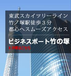 東武スカイツリーライン竹ノ塚駅徒歩3分 都心へのスムーズアクセス