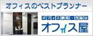 オフィス移転・改装のオフィス屋|株式会社JBF