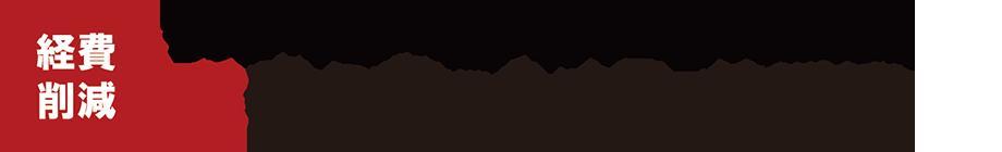 POINT03 デスク・チェア・収納家具は標準装備 無料インターネット