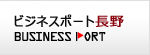 ビジネスポート長野