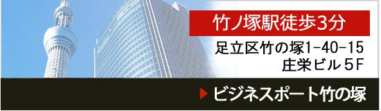 竹の塚オフィス
