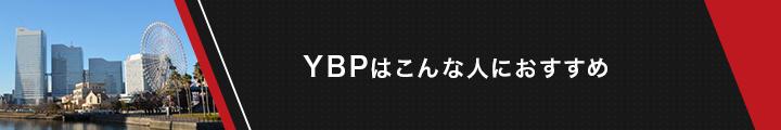 ビジネスポート横浜紹介記事