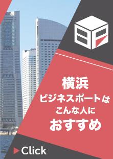 横浜ビジネスポートはこんな人におすすめ